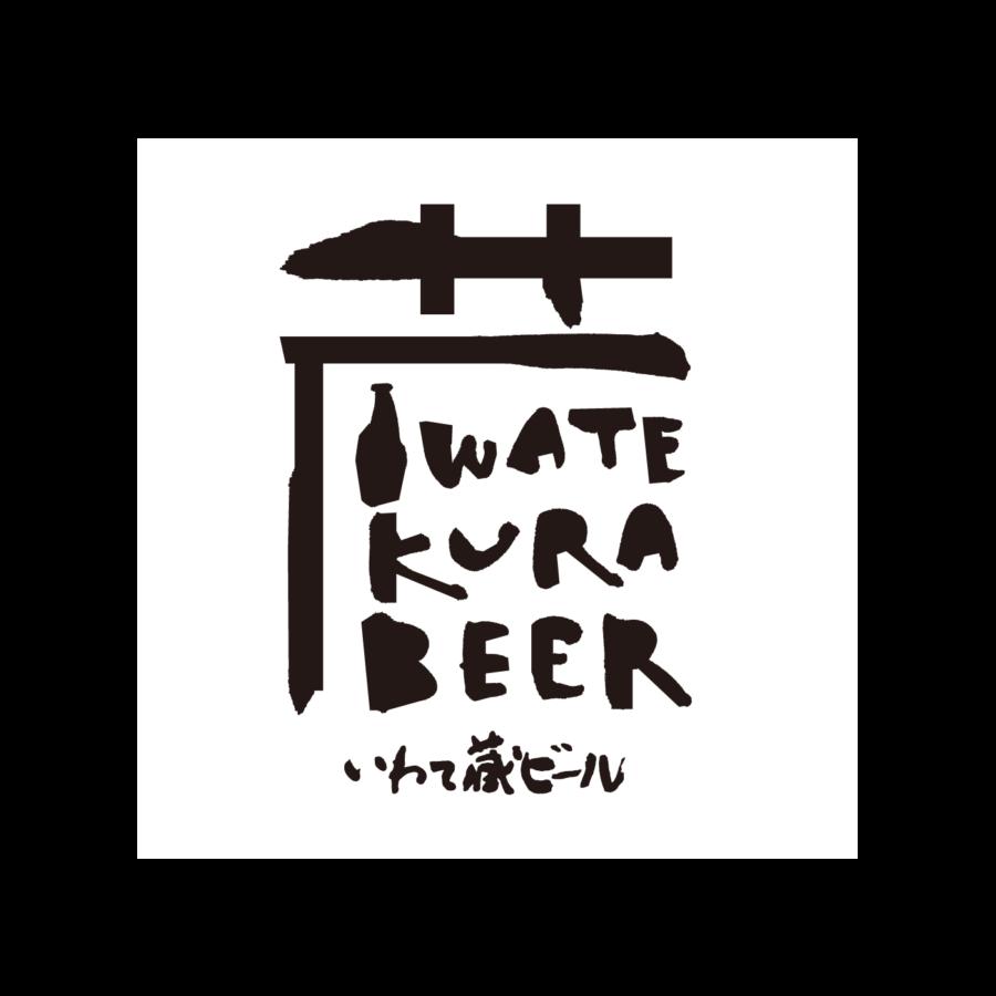 いわて蔵ビール:岩手県