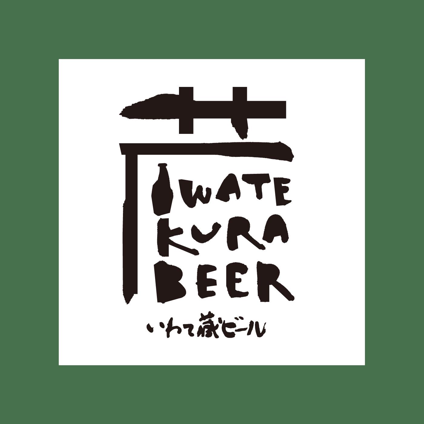 いわて蔵ビールロゴ