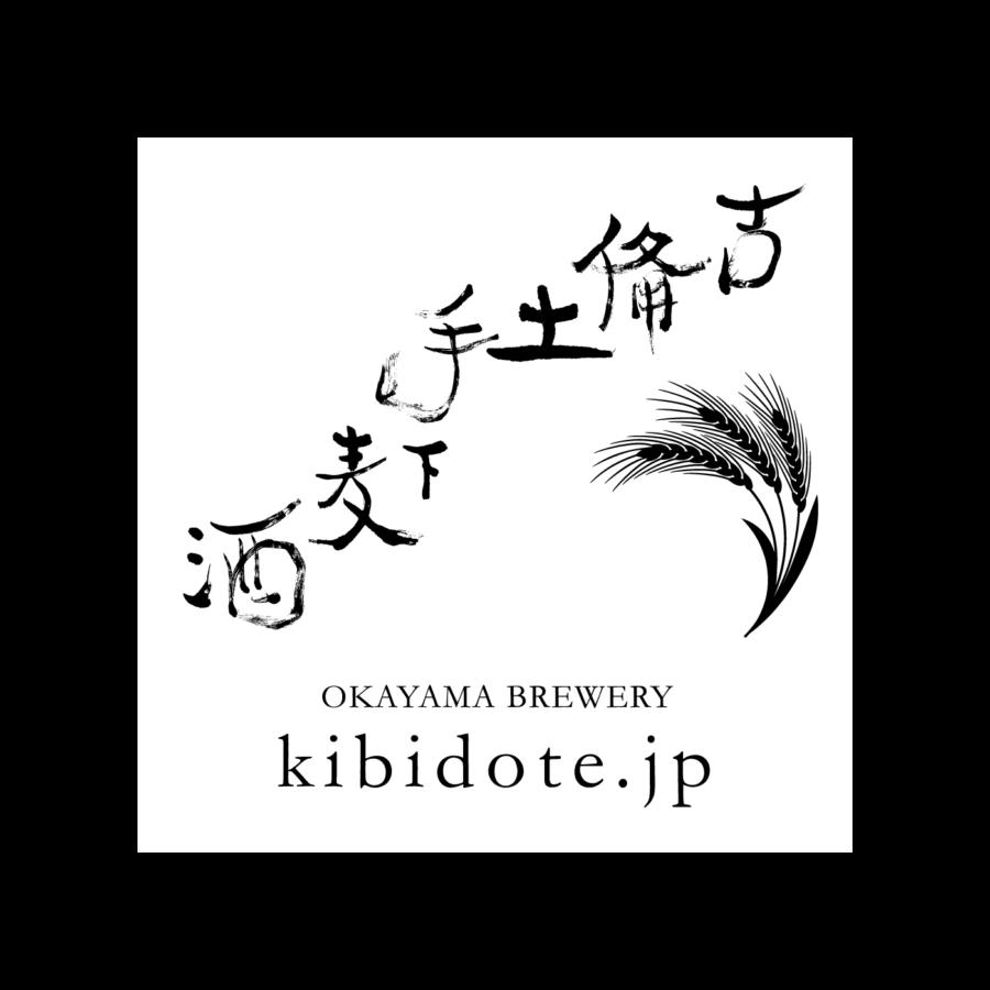 吉備土手下麦酒醸造所:岡山県