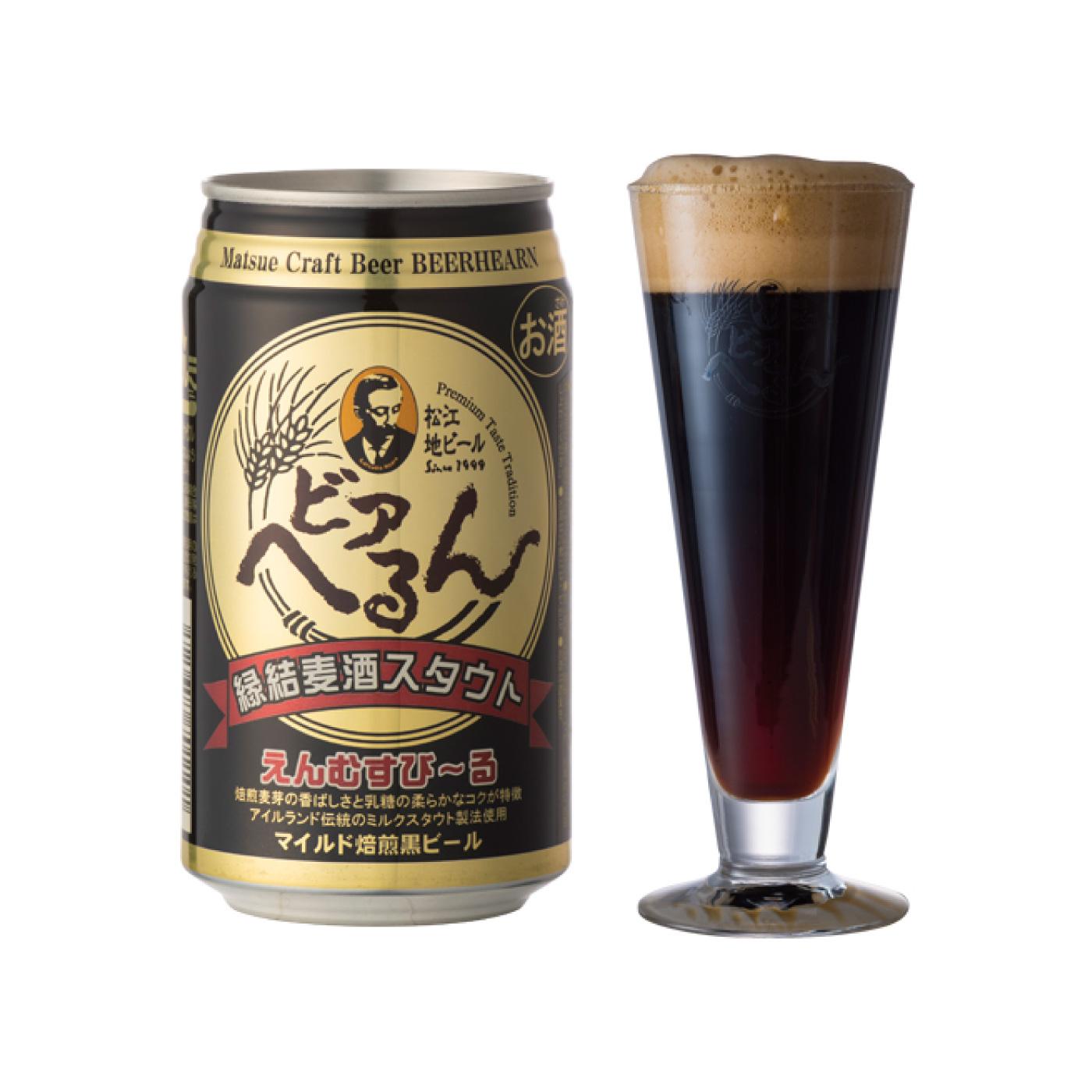 松江ビアへるん 縁結麦酒スタウト(えんむすびーる)