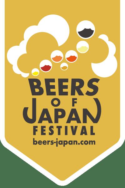 ビアーズ オブ ジャパン フェスティバル 公式サイト