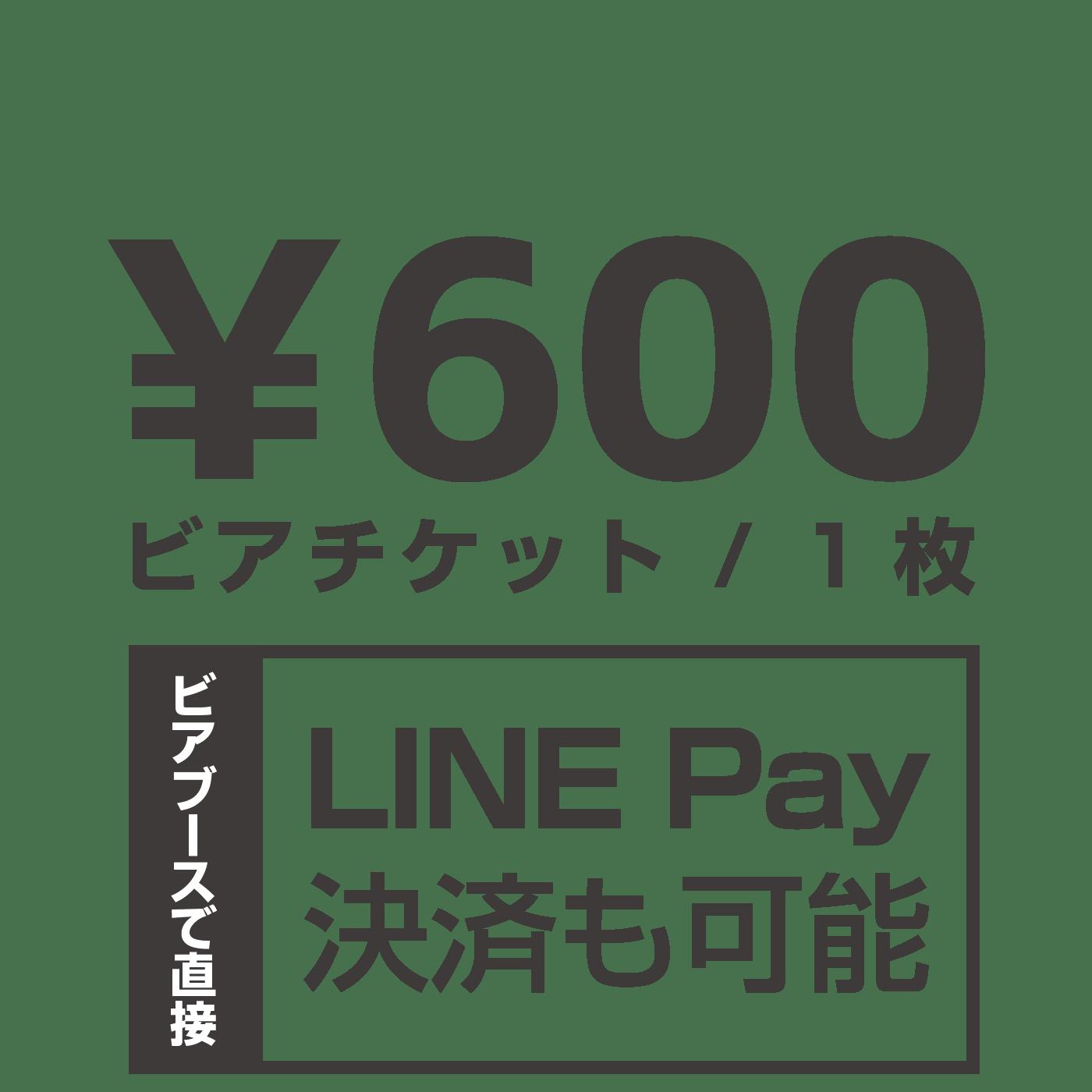 ビアブースで直接LINE Pay決済も可能です。