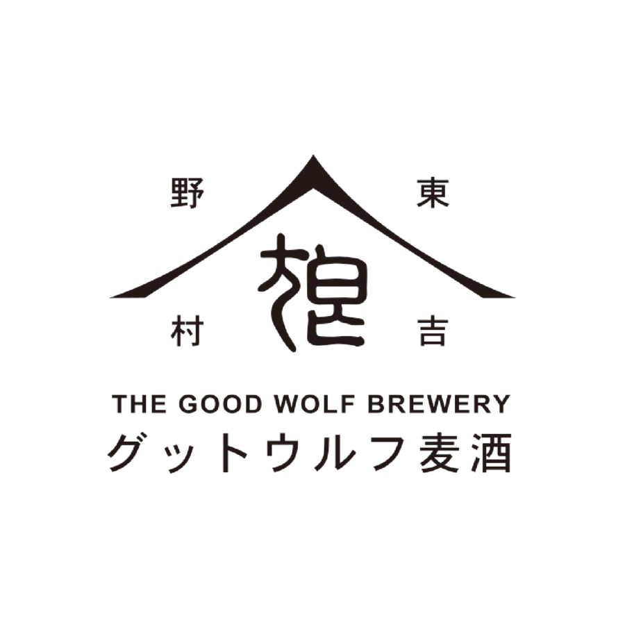 グットウルフ麦酒:奈良県